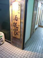 20110226_SBSH_0002.jpg