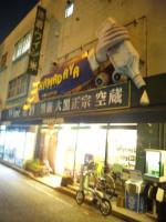 20110316_SBSH_0002.jpg