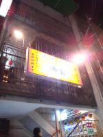 20110324_SBSH_0019.jpg