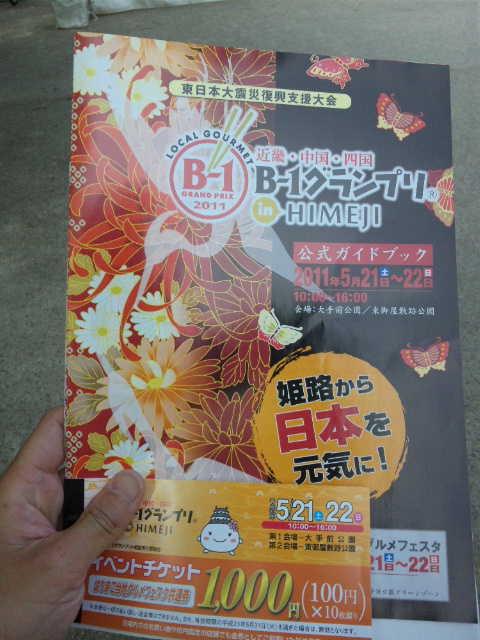 20110521_SBSH_0004.jpg