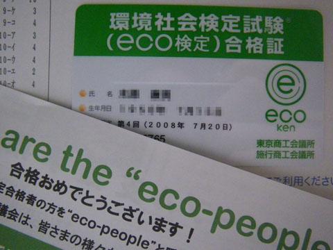 eco検定 合格証