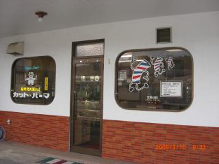 藤田理容店