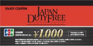 coupon_jdf1_71130.jpg