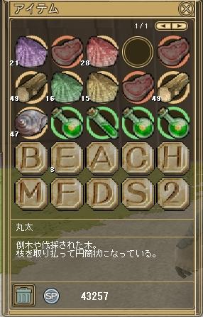 beachmfds2.jpg