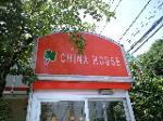 チャイナハウス