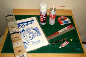 模型の道具