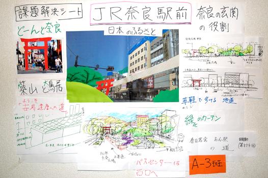 県民景観学校