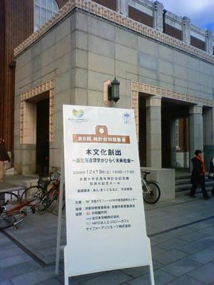 京都大学1