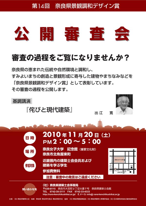 デザイン賞公開審査会2