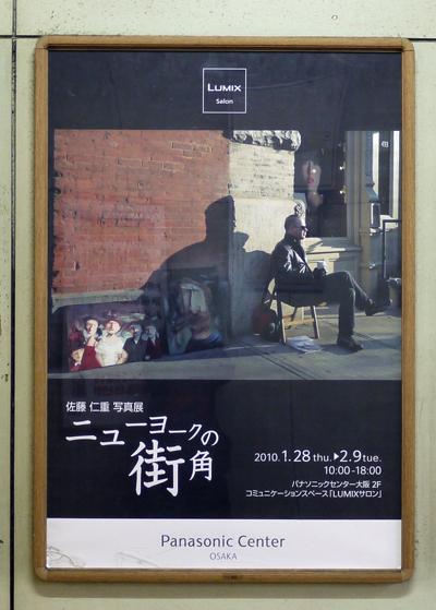 佐藤仁重写真展 ポスター P1070460
