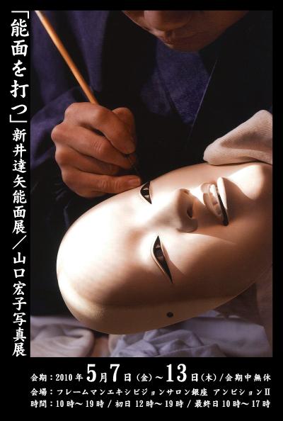 2010.5 山口宏子DM 表