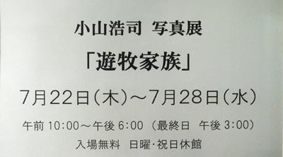 小山-1 P1110866