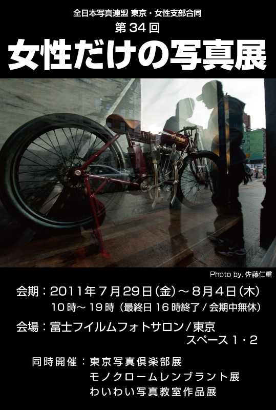 2010女性展DM表2