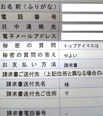 HS質問01