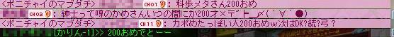 レベル200達成6