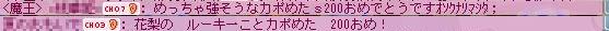 レベル200達成7