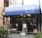 亀田屋はきもの店