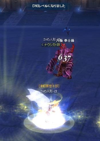 090118(始皇陵で修行7s