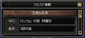 090118(始皇陵で修行8s