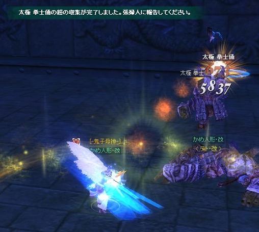 090216(ウキウキ^^5s