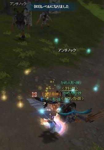 090218(レベ83なったよん^^3s