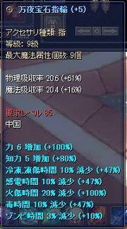 090224(勢いに乗って5s