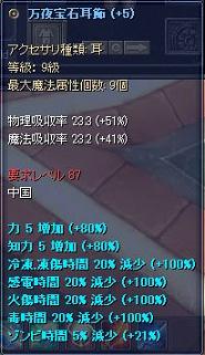 090224(勢いに乗って6s