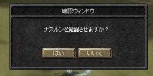 090403(テスト鯖12s