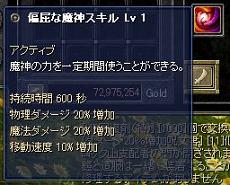 090403(テスト鯖17s