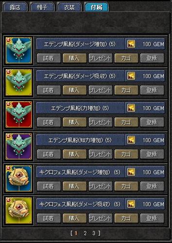 090403(テスト鯖36s
