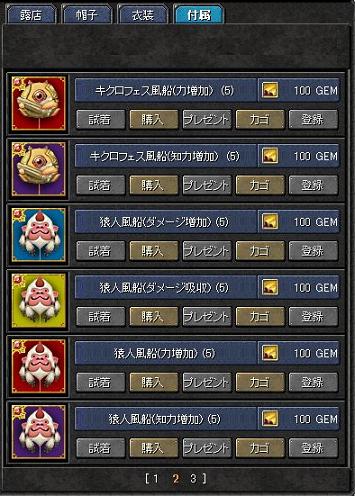 090403(テスト鯖37s