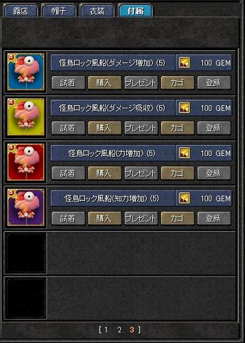 090403(テスト鯖38s