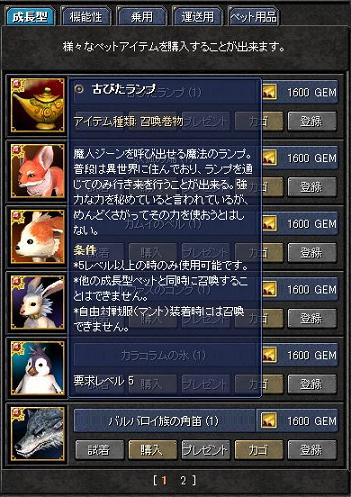 090403(テスト鯖43s
