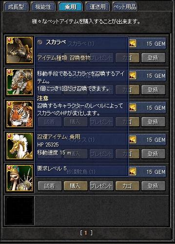 090403(テスト鯖46s