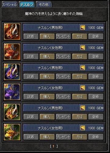 090403(テスト鯖47s