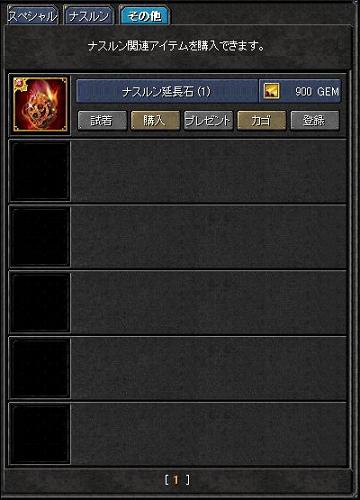 090403(テスト鯖49s