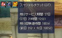 090403(テスト鯖50s