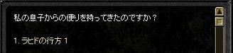 090416(ラヒドの行方 前編3s