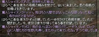 090416(ラヒドの行方 後編7s