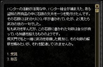 090506(武功クエ02s