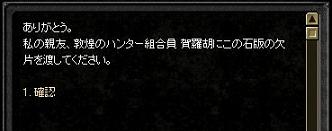 090506(武功クエ03s