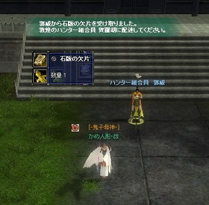 090506(武功クエ04s