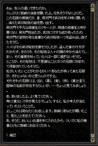 090506(武功クエ07s