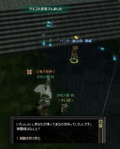090506(武功クエ09s