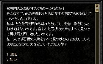 090506(武功クエ11s
