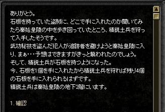 090506(武功クエ12s