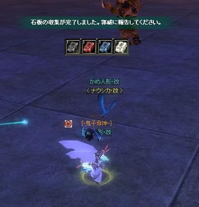 090506(武功クエ14s