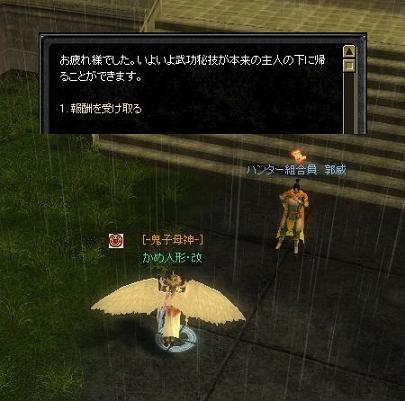 090506(武功クエ15s