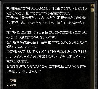 090506(武功クエ16s
