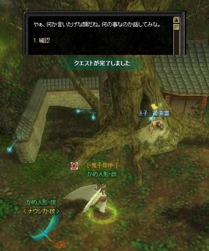 090506(武功クエ18s